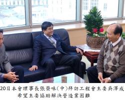 12月20日本會理事長張榮味拜會工程會主委吳澤成尋求營造業困境解決之道