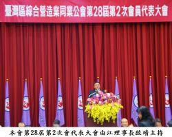 第28屆第2次會員代表大會本會江理事長啟靖主持 感謝代表及貴賓蒞臨參加