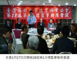 本會1月17日召開第28屆第1次理監事聯席會議