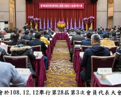 本會於108.12.12舉行第28屆第3次會員代表大會