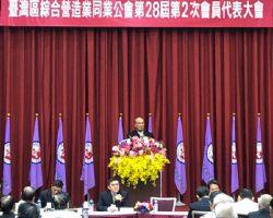 第28屆第2次會員代表大會本會潘召集人俊榮致詞