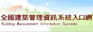 全國建築管理資訊系統入口網