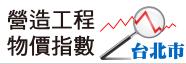台北市營造工程物價指數