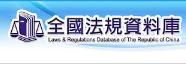 全國法規資料庫 - 法務部
